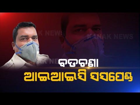 Barchana IIC Deepak Kumar Jena Suspended  For Entering Into Srimandir In Puri Amid Lockdown