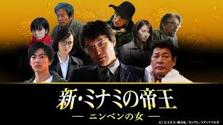 萬田銀次郎(千原ジュニア)は大阪ミナミの金貸し。舎弟・坂上竜一(大...