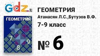 № 6- Геометрия 7-9 класс Атанасян