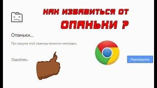 ошибка Опаньки ГуглХром. Что делать? Как исправить опаньки?