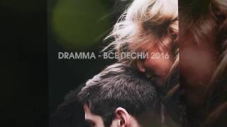 DRAMMA Все песни 2016 AUDIO