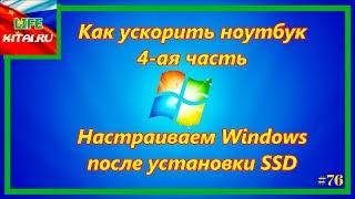Як прискорити роботу ноутбука 4-а частина | Налаштовуємо Windows після установки SSD #76