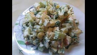 Простой и вкусный рецепт салата.Салат на Новый год!!! Готовится из простых продуктов.