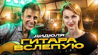 Гитара вслепую | Дидюля