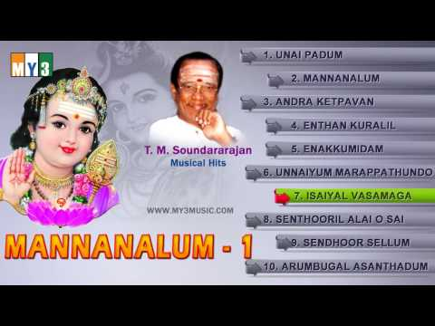 TMSoundararajan Murugan Songs  Mannanalum Part 1  JUKEBOX