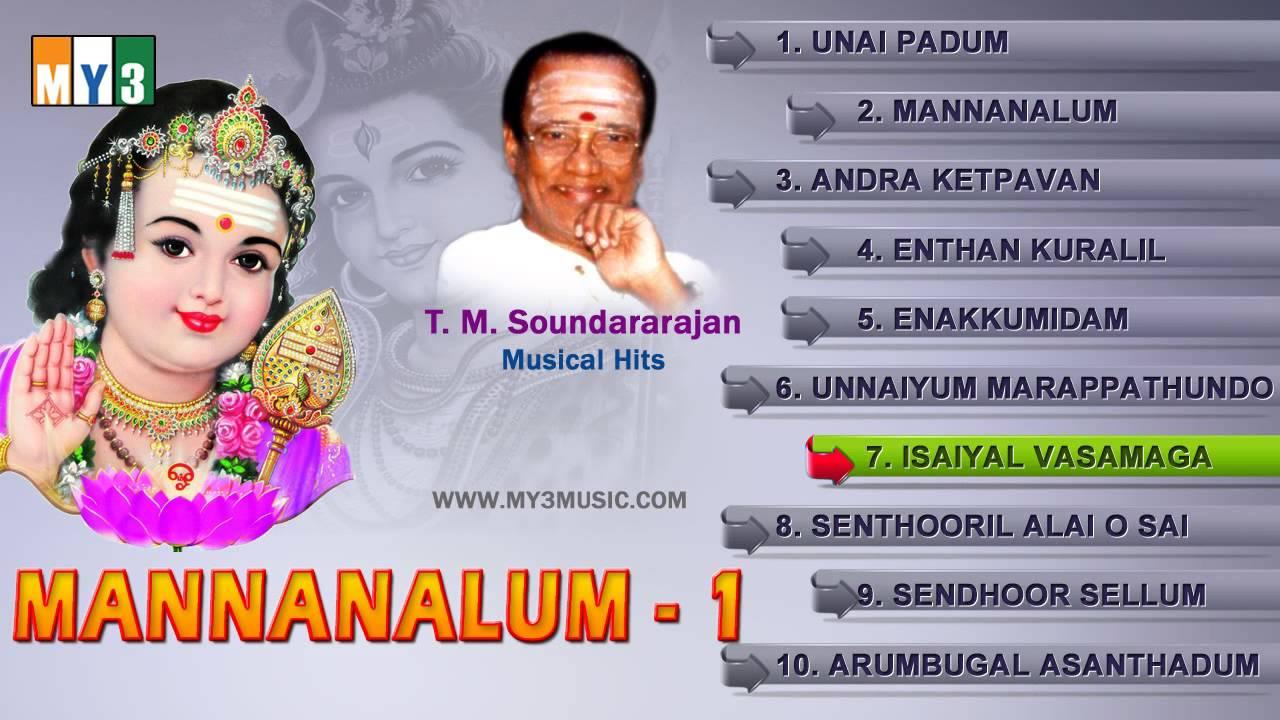 tm soundararajan devotional songs mp3 free download