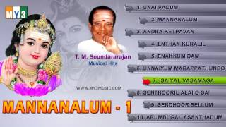 t-m-soundararajan-murugan-songs---mannanalum-part-1