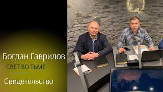 Свет во тьме - Богдан Гаврилов