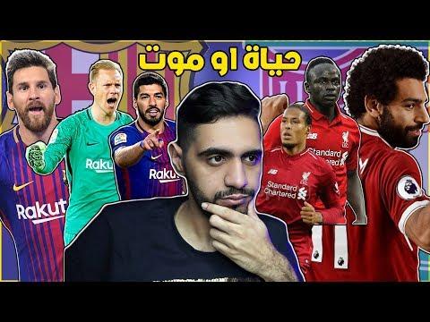 """توقعاتي مع شباب قوت لذهاب """" برشلونة ضد ليفربول """" - حان وقت الموت يا . . . 😡🔥🚫 !!!"""