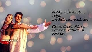 Gandhapu Galini Thalupulu Aputa Song Lyrics in Telugu || Priyuralu Pilichindi