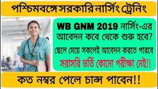 সরকারি নার্সিং ট্রেনিং || WB GNM nursing training 2019 admission