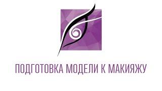 Подготовка модели к макияжу - [Гаянэ Макарова](, 2015-07-03T15:29:13.000Z)
