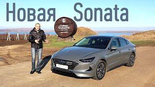 Первый тест Hyundai Sonata 2019