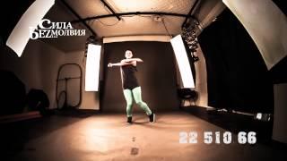 Школа Танцев Сила Безмолвия | Обучение танцам в Самаре