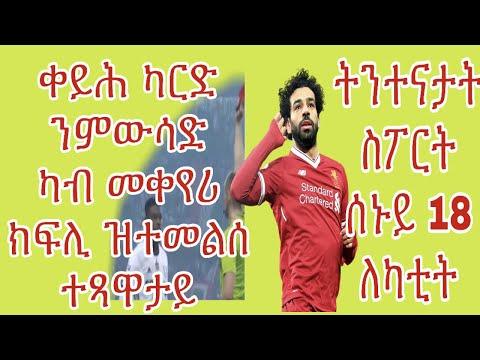 Eritrean sport news ትንተናታት ስፖርት ሰኑይ 18 ለካቲት
