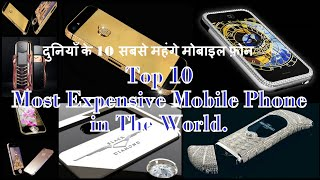 Top 10 Most Expensive Mobile Phone in The World [ 2018 ]..( दुनिया के 10 सबसे महंगी मोबाइल फोन ।।)