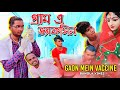 Gaon Mein Vaccine Comedy Video/Gaon Mein Vaccine Bangla Comedy Video/New Bangla Purulia Comedy Video