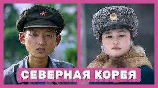 ✅ 10 ШОКИРУЮЩИХ ФАКТОВ О СЕВЕРНОЙ КОРЕЕ / КНДР