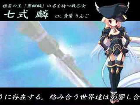 Gouen No Soreiyu -Chaos Region- Demo Movie