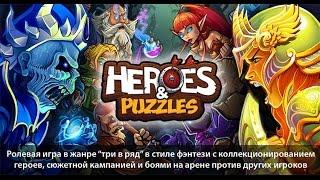 Трейлер HEROES & PUZZLES (РУС)
