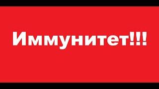 ВИЗИТ от 3 апреля 2020 А. ШАЛИН ИММУНИТЕТ
