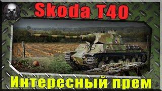 Skoda T40 - Интересный прем танк, да еще и апнули~World of Tanks~