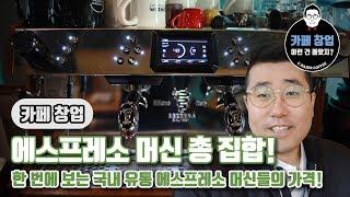 [카페창업] 에스프레소 머신 총 집합! 한 번에 보는 …
