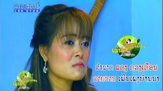 ແດງ ດວງເດືອນ ລາຍການ ເພີນເພງບ້ານນາ Deng DouangDueun Lao Star TV