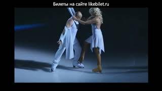 Ледовое шоу «Ромео и Джульетта»  в Сочи