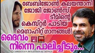 ദൈവം നിന്നെ പാലിച്ചീടും # Christian Devotional Songs Malayalam 2018 # Hits Of Kester