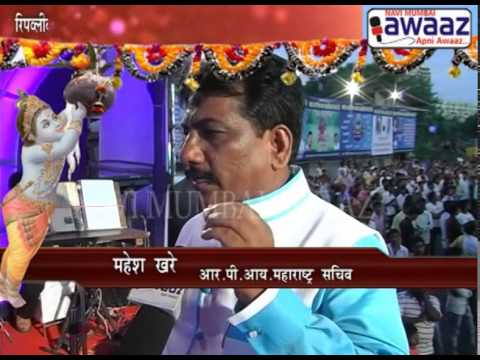 Navi Mumbai Awaaz - Republic Party Of India Neeli Handi 2015