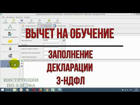 Вычет за обучение - заполнение 3-НДФЛ в программе декларация
