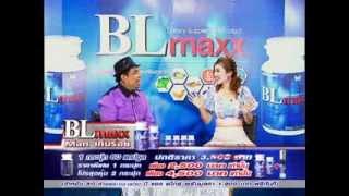บีแอลแม็ก (BL-Maxx) อาหารเสริมสำหรับท่านชาย