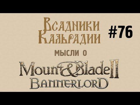 Мысли о Bannerlord #76 - Дата релиза и перки в мультиплеере