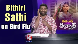 Bithiri Sathi Satirical Conversation With Mangli On Bird Flu Virus | Teenmaar News | V6 News