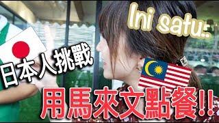 在Malaysia我一直想挑戰的一件事情...用馬來文自己點餐!!マレー語を使って初めての注文XDD