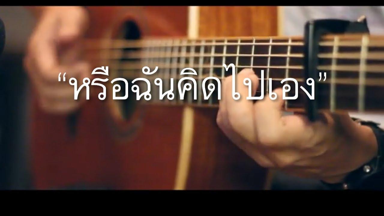 หรือฉันคิดไปเอง - ส้ม มารี Fingerstyle Guitar Cover (tab)