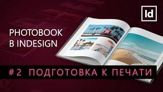 Photobook Indesign #2 Подготовка к печати || Уроки Виталия Менчуковского