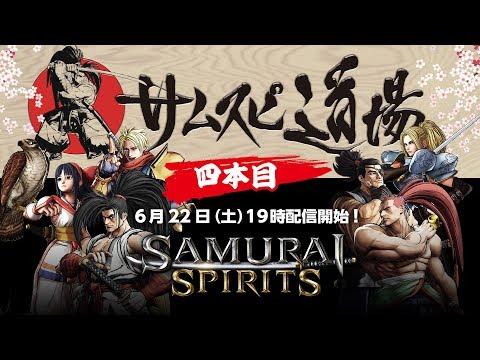 【WEB番組】SAMURAI SPIRITS「サムスピ道場」四本目!