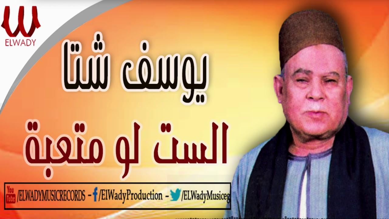 Youssif Sheta -  El St Lw Mot3ba /يوسف شتا - موال الست لو متعبه
