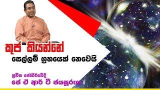 කුජ කියන්නේ සෙල්ලම් ග්රහයෙක් නෙවෙයි | Piyum Vila | 27-09-2019 | Siyatha TV Thumbnail