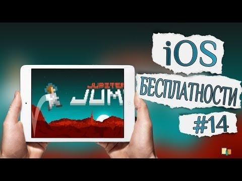 IOS Бесплатности. Бесплатные игры для IPad #14
