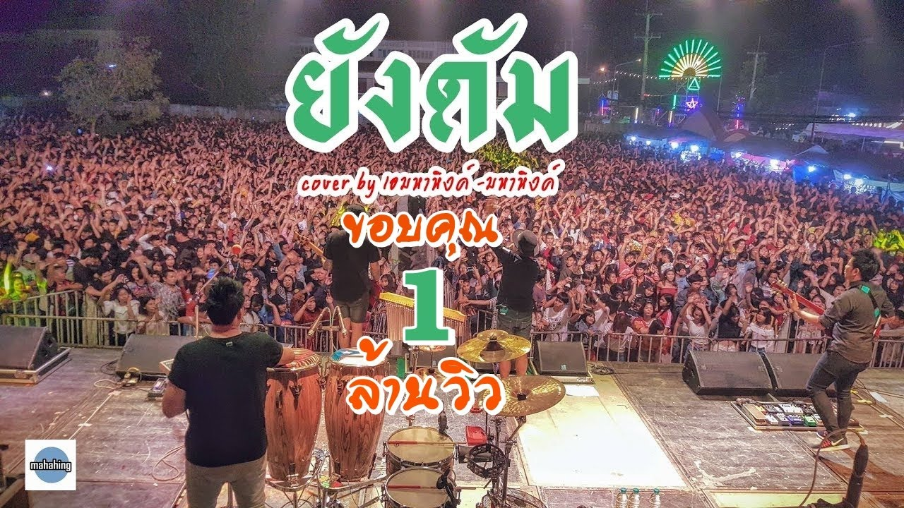 ยังดัม - ยังดำ Khalid - Young Dumb \u0026 Broke  -Cover by [ เอ มหาหิงค์ ] MAHAHING LIVE