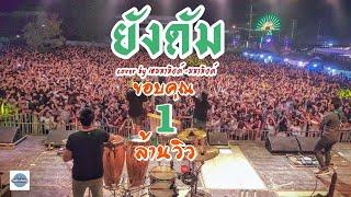 ยังดัม - ยังดำ Khalid - Young Dumb & Broke  -Cover by [ เอ มหาหิงค์ ] MAHAHING LIVE