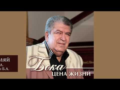 Бока (Борис Давидян) - Пой, гуляй