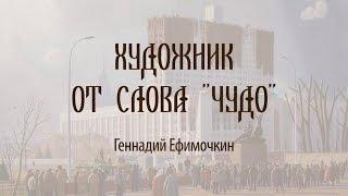 Художник от слова  Чудо   Геннадий Ефимочкин
