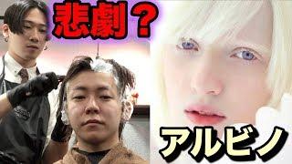 美容室で「アルビノ」くらい白髪にしてくださいと頼んだ結果・・・ アルビノ 検索動画 6