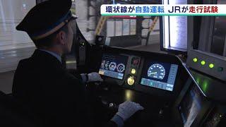 【同乗取材】JR西日本の大阪環状線『自動運転の走行試験を開始』導入目指す狙いは?(2020年2月19日)