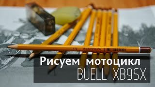 Рисуем мотоцикл Buell xb9sx; Drawing motorcycle Buell xb9sx;