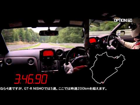 Nissan GT-R Nismo FULL LAP Nürburgring Nordschleife (Option Auto)